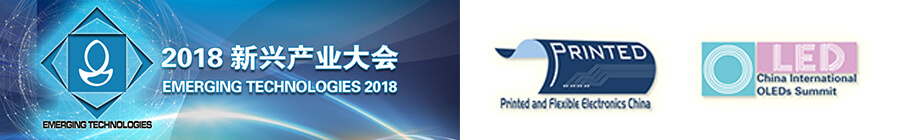 china emerging technologies 2018 horiz